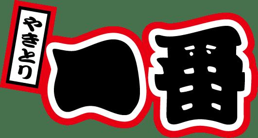 やきとり一番 野田阪神店